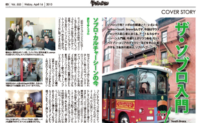 article ~ Today's culture scene in SoBro ~ Tomoko Inoue ~ 2010-04-16 ~ japion ~ sputnyc